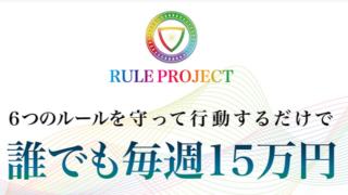 ルールプロジェクト