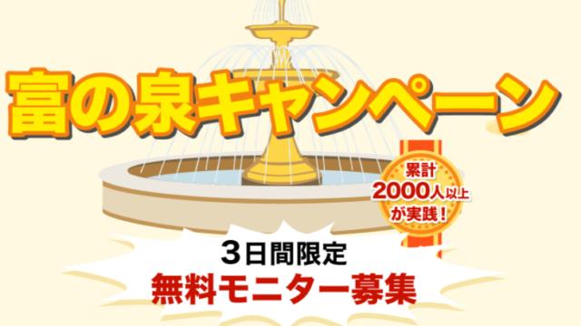 富の泉キャンペーン