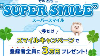 SUPER SMILE
