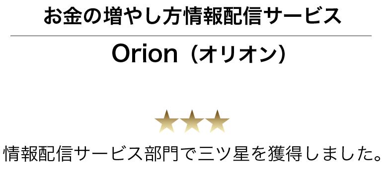 Orion口コミ
