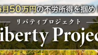 リバティプロジェクト