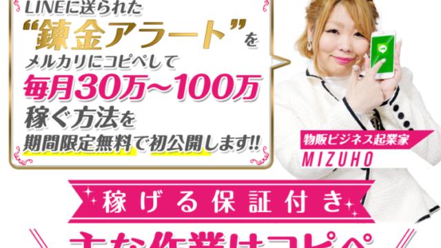 MIZUHO メルカリ×LINE-錬金アラート-
