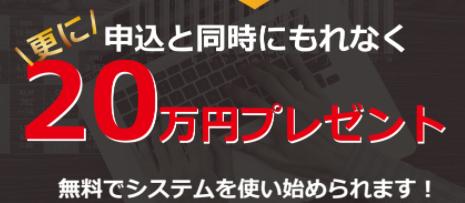 20万円プレゼント