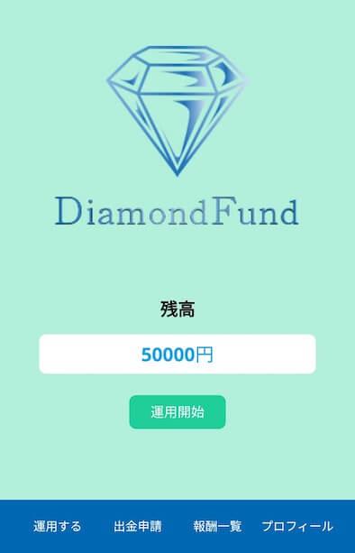ダイヤモンドファンドトレード画面