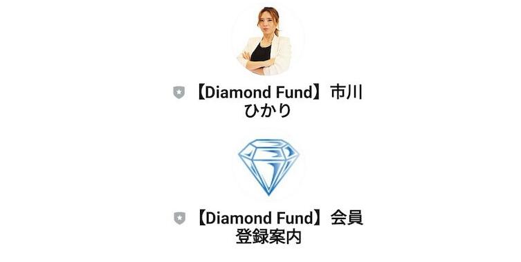 ダイヤモンドファンドLINE