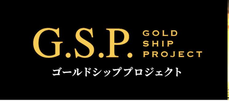ゴールドシッププロジェクト