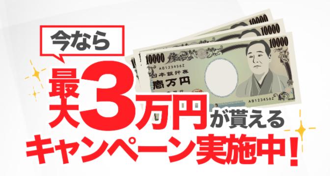 3万円プレゼント