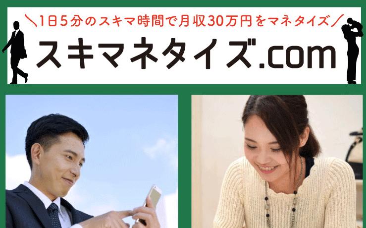 好きマネタイズ.com