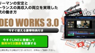 ビデオワークス3.0