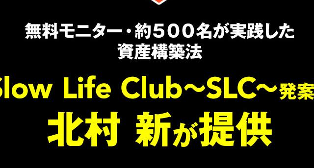 スローライフクラブ