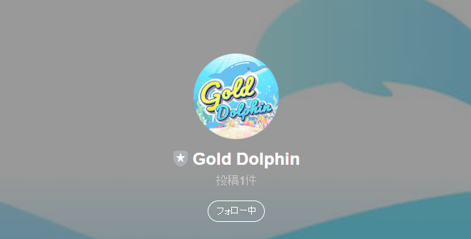 ゴールドドルフィン