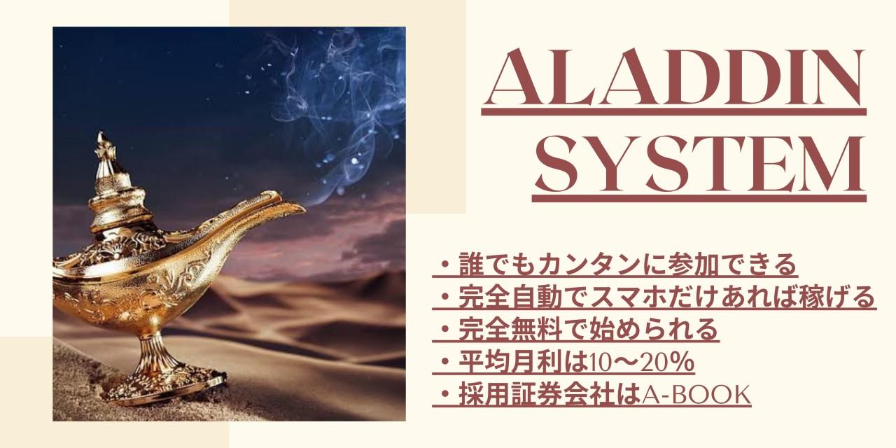 アラジンシステム fx