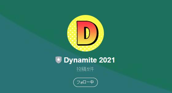 ダイナマイト2021LINE