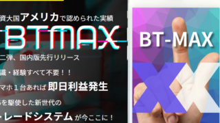 BTMAX
