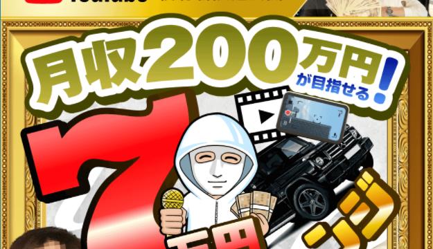 7万円チャレンジ