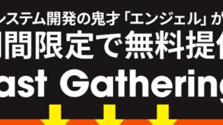 Last Gathering