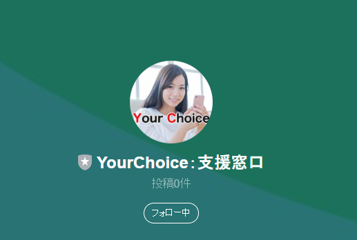 yourchoice LINE@