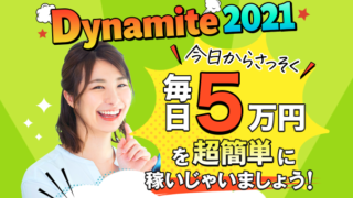 ダイナマイト2021