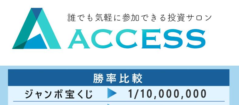 ACCESS(アクセス)